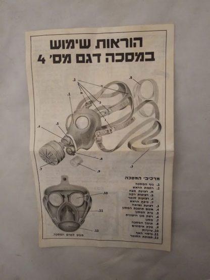 Respirator Filter for Israeli gas mask