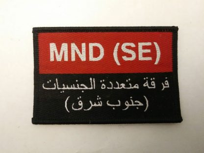 British Army MND (SE) Multi National Division (South East) Patch Badge